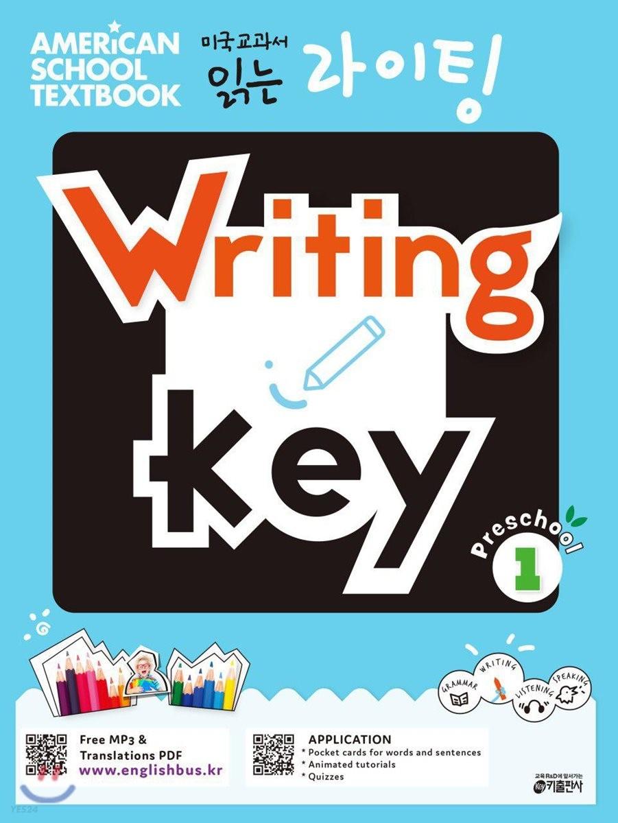 미국교과서 읽는 라이팅 Writing Key Preschool 1