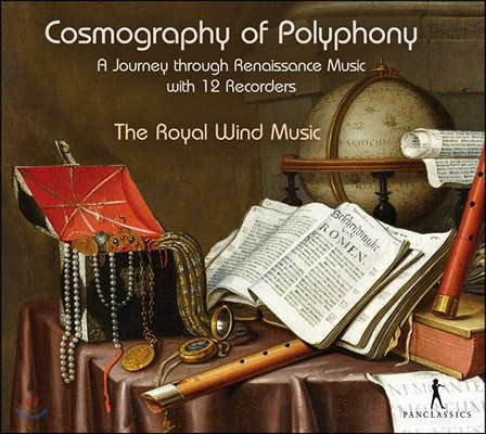 The Royal Wind Music 폴리포니의 우주 - 12대 리코더로 연주하는 르네상스 음악 여행 (Cosmography Of Polyphony - A Journey through Renaissance Music with 12 Recorders)