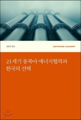 21세기 동북아 에너지협력과 한국의 선택
