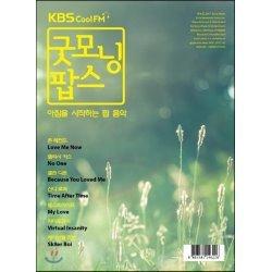 KBS FM 굿모닝 팝스: 아침을 시작하는 팝 음악
