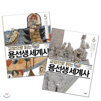 교양으로 읽는 용선생 세계사 5,6권 세트