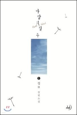 바람의 질주 1