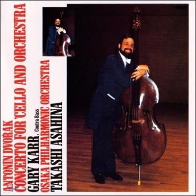 Gary Karr 게리 카 - 드보르작: 첼로 협주곡 (Dvorak : Cello Concerto Op.104)