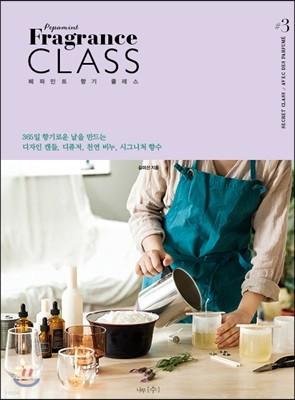 Pepamint Fragrance CLASS 페파민트 향기 클래스