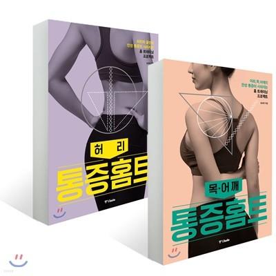 통증홈트 허리 + 목·어깨