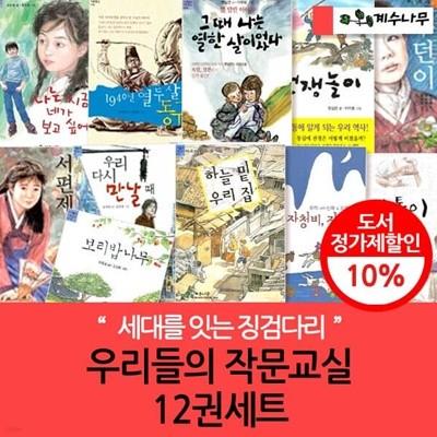 우리들의 작문교실 12권