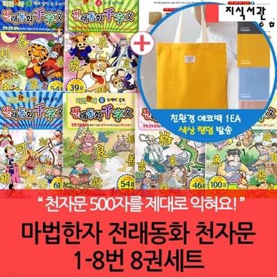 마법한자 전래동화 천자문 8권