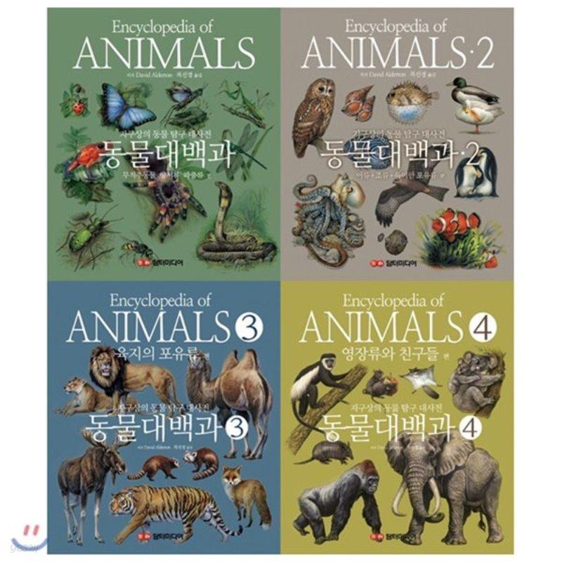 동물대백과 1+2+3+4권 묶음세트(전4권)지구상의 동물 탐구 대사전(양장)