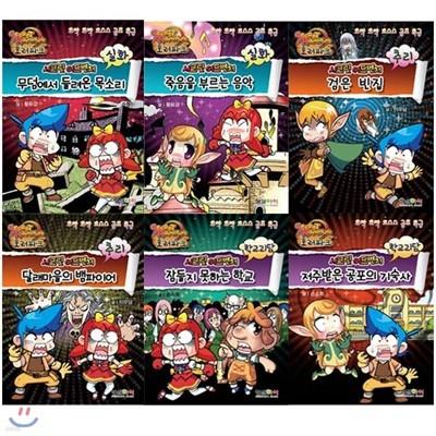 시크릿 어드벤처 호러파크 시리즈 (6권세트) - 추리,실화,학교괴담