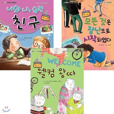 필수! 학교생활 창작동화 시리즈1,3,5 (전3권)