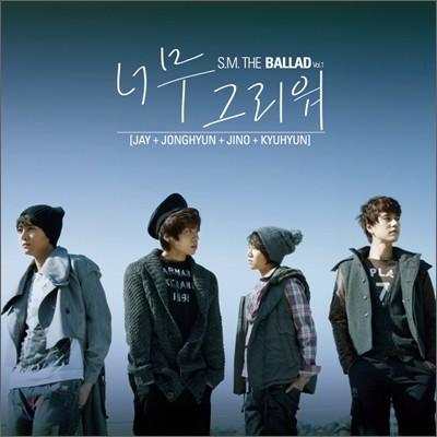 에스엠 더 발라드 (S.M. The Ballad) - Vol.1 : 너무 그리워