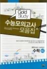 Gold Study 골드 스터디 수능모의고사 모음집 수학 고1 (8절)(2011년)