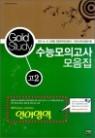 Gold Study 골드 스터디 수능모의고사 모음집 언어영역 고2 (8절)(2011년)