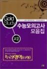 Gold Study 골드 스터디 수능모의고사 모음집 수리영역(나형) 고2 (8절)(2011년)