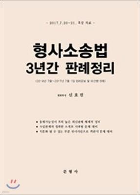형사소송법 3년간 판례정리