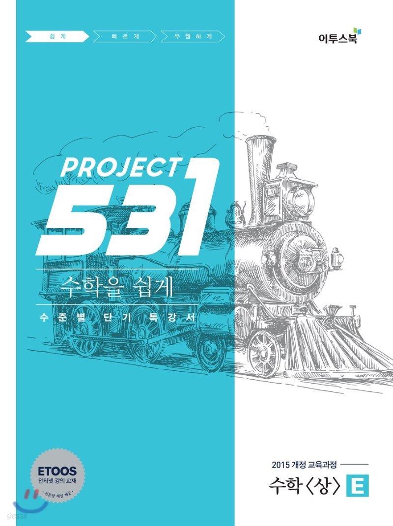 531 프로젝트 PROJECT 수학 (상) 쉽게 E (2021년용)