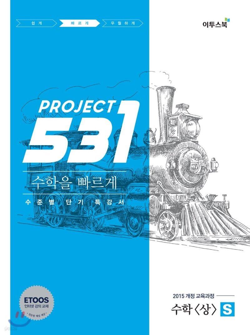 531 프로젝트 PROJECT 수학 (상) 빠르게 S (2021년용)