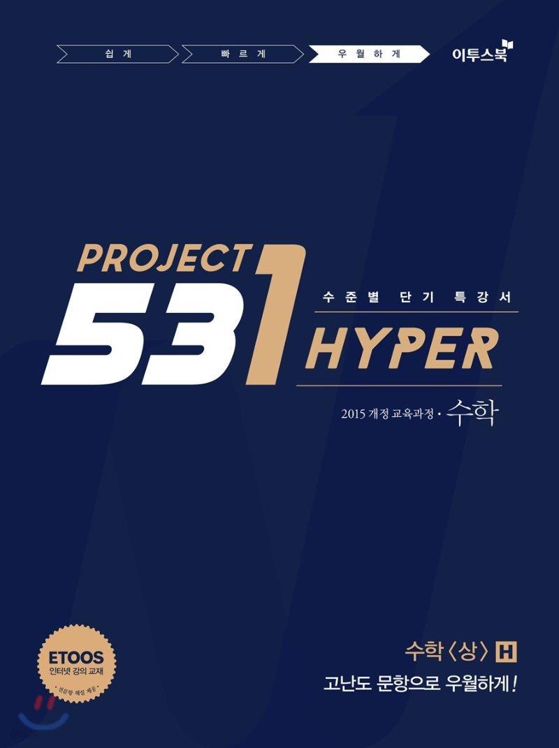 531 프로젝트 PROJECT 수학 (상) 우월하게 H (2021년용)