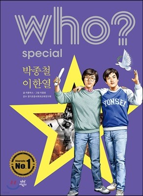 who? special 박종철·이한열