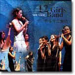 12 Girls Band (여자 12악방) - 12 Girls Band