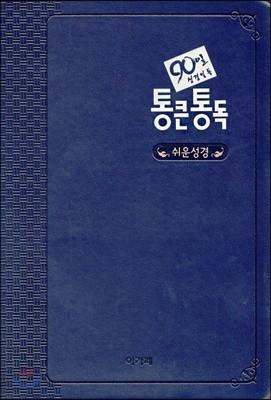 90일 통큰통독 쉬운성경판 (대/단본/무지퍼/색인/네이비)