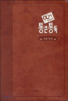 90일 통큰통독 쉬운성경판 (대/단본/무지퍼/색인/다크브라운)
