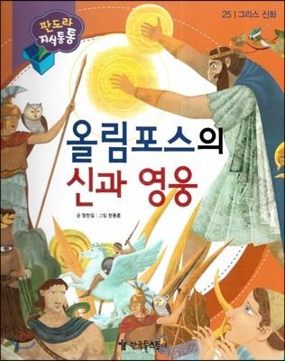 NEW 판도라 지식통통 25 올림포스의 신과 영웅