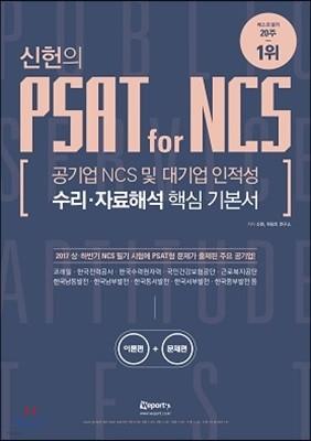 2017 최신판 위포트 신헌의 PSAT for NCS 수리 자료해석 핵심 기본서