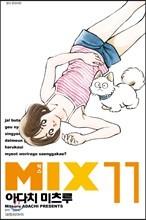 믹스 MIX 11