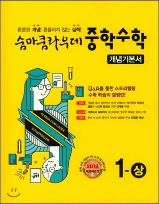 숨마쿰라우데 중학수학 개념기본서 1-상 (2018년)