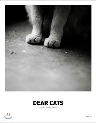 디어캣츠 Dear Cats vol. 1