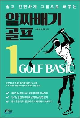알짜배기 골프 1