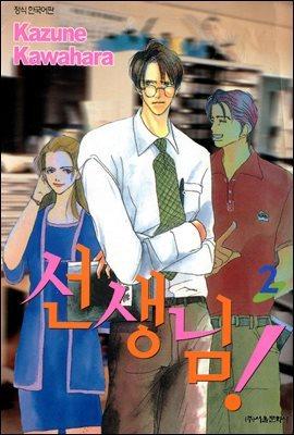 [대여] [고화질] 선생님! 02