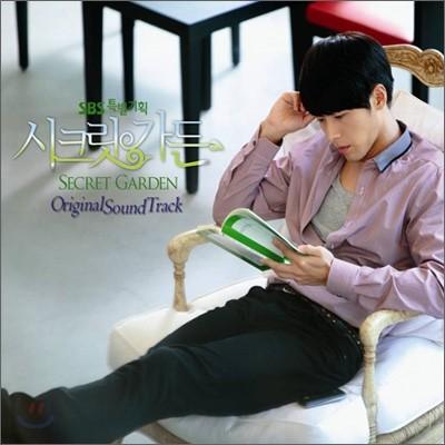 시크릿 가든 (SBS 특별기획) OST Part.1