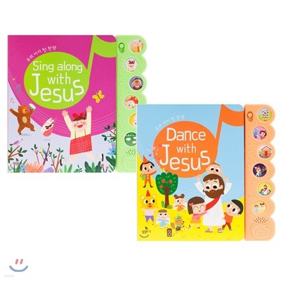 Sing along with Jesus + Dance with Jesus