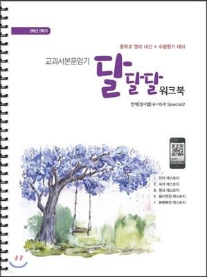 교과서본문암기 달달달워크북 3학년 2학기 중3 천재 정사열 (2018년)
