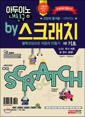 아두이노 내 친구 by 스크래치 1편 기초