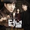 터널 (OCN 주말드라마) OST