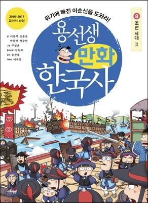 용선생 만화 한국사 8