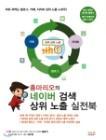 홍마리오의 네이버 검색 상위 노출 실전북