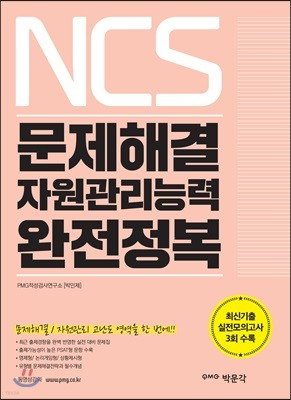 NCS 문제해결 자원관리능력 완전정복