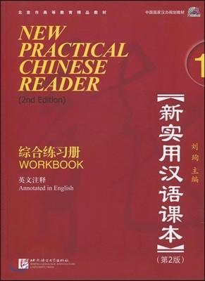 新實用漢語課本1(第2版)(英文注釋):綜合練習冊(附MP3光盤1張) 신실용한어과본1(제2판)(영문주석):종합연습책(MP3포함)