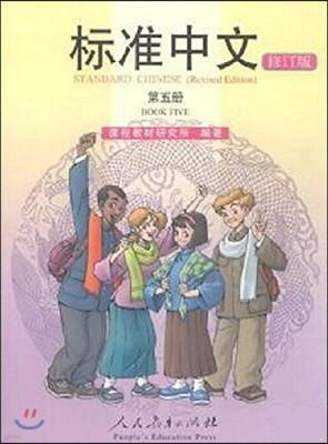 標准中文(第5冊)(修訂版) 표준중문(제5책)(수정판) Standard Chinese 5