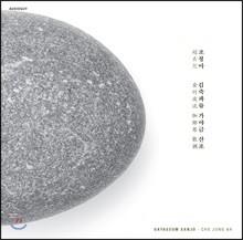 조정아 - 김죽파류 가야금산조 (金竹波流 伽倻琴 散調) [LP]