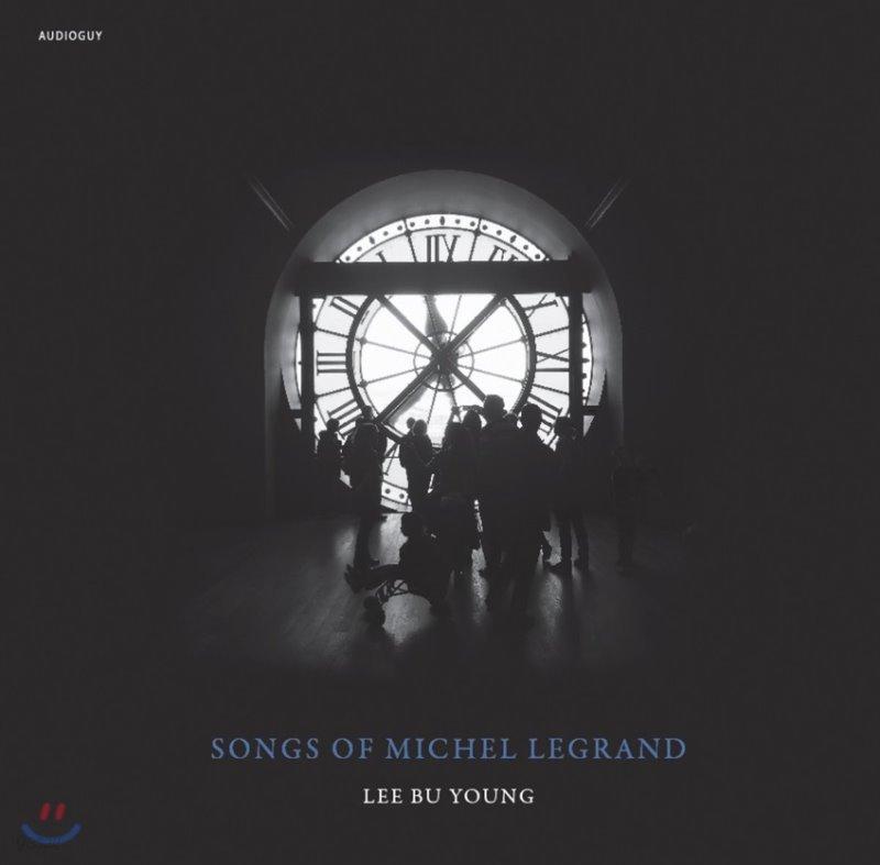 이부영 - 미셸 르그랑을 노래하다 (Songs of Michel Legrand) [LP]
