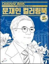 문재인 컬러링북