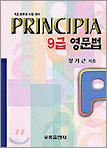 프린시피아 9급 영문법