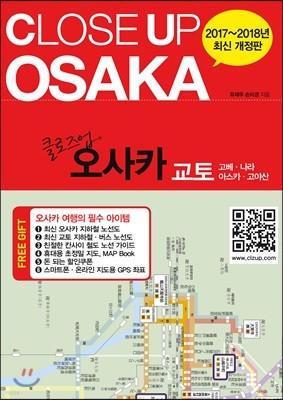 클로즈업 오사카