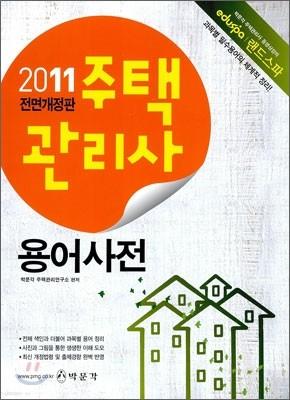 2011 주택관리사 용어사전