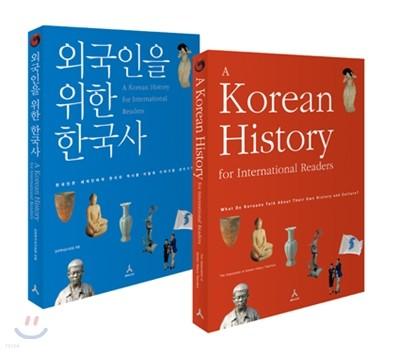 외국인을 위한 한국사 세트